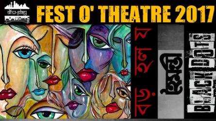 Theatre Festival Lewisville